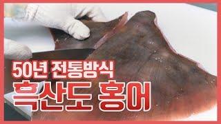 50년 전통 옹기항아리 숙성방식 흑산도 홍어
