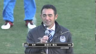 2014.11.29 試合終了後、キャプテン遠藤と長谷川監督の挨拶。2人とも珍...