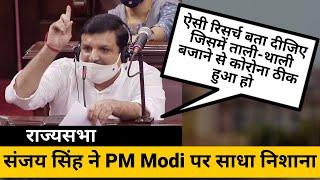 सदन में Sanjay Singh ने PM Modi पर साधा निशाना | Rajya Sabha Monsoon Session