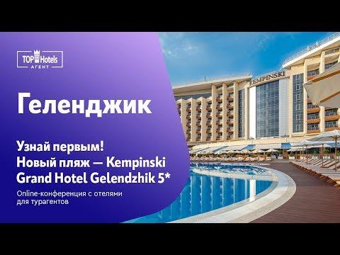 Kempinski Grand Hotel Gelendzhik 5* Геленджик,  Россия. Обзор отеля