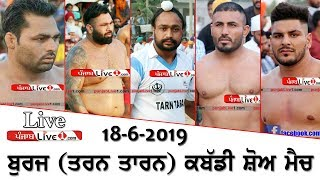 Burj (Tarn Taran) Kabaddi Show Match 2019 Live Now    Gharyala Vs Hawelian