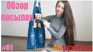 Посылка из КИТАЯ! Купальники, сумки, и детская одежда с Aliexpress(Всем Привет) Это - совместное видео с каналом TipTop TV ссылка на видео - https://goo.gl/uvjUQO Канал Марины - https://goo.gl/yZDMlW..., 2016-03-12T12:45:01.000Z)