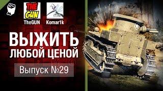 Выжить любой ценой №29 - от TheGun и Komar1K [World of Tanks]