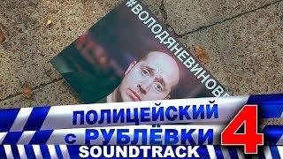 St1m. ВОЛОДЯНЕВИНОВЕН (OST Полицейский с Рублёвки 4)