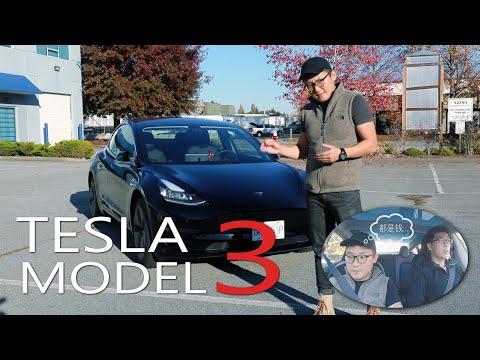 特斯拉Tesla model 3 车主180天的用车体验!
