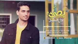 بصي كده - اغاني افراح 2020 - بلال البطنيجي