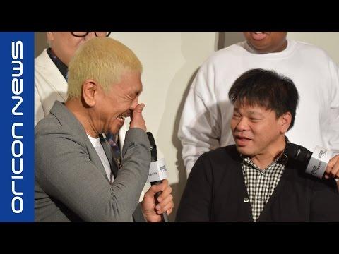 ジミー大西、番組ネタバレ連発で松本人志ら出演者総ツッコミ 『HITOSHI MATSUMOTO Presents ドキュメンタル』完成披露イベント