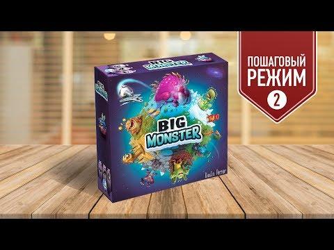 Настольная игра «ПЛАНЕТА МОНСТРОВ»: Особый режим на 3 игрока