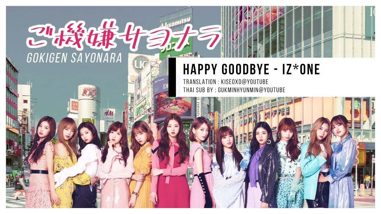 IZ*ONE - ご機嫌サヨナラ (Gokigen sayonara) Happy Goodbye [Thai Sub]