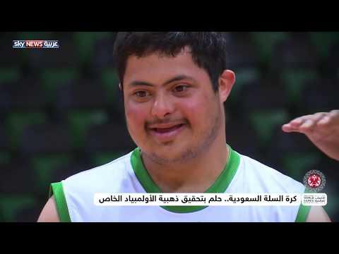 كرة السلة السعودية.. حلم بتحقيق ذهبية الأولمبياد الخاص