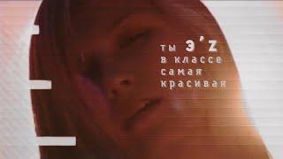Эрнесто Заткнитесь  Ты в классе самая красивая (текстовое видео)