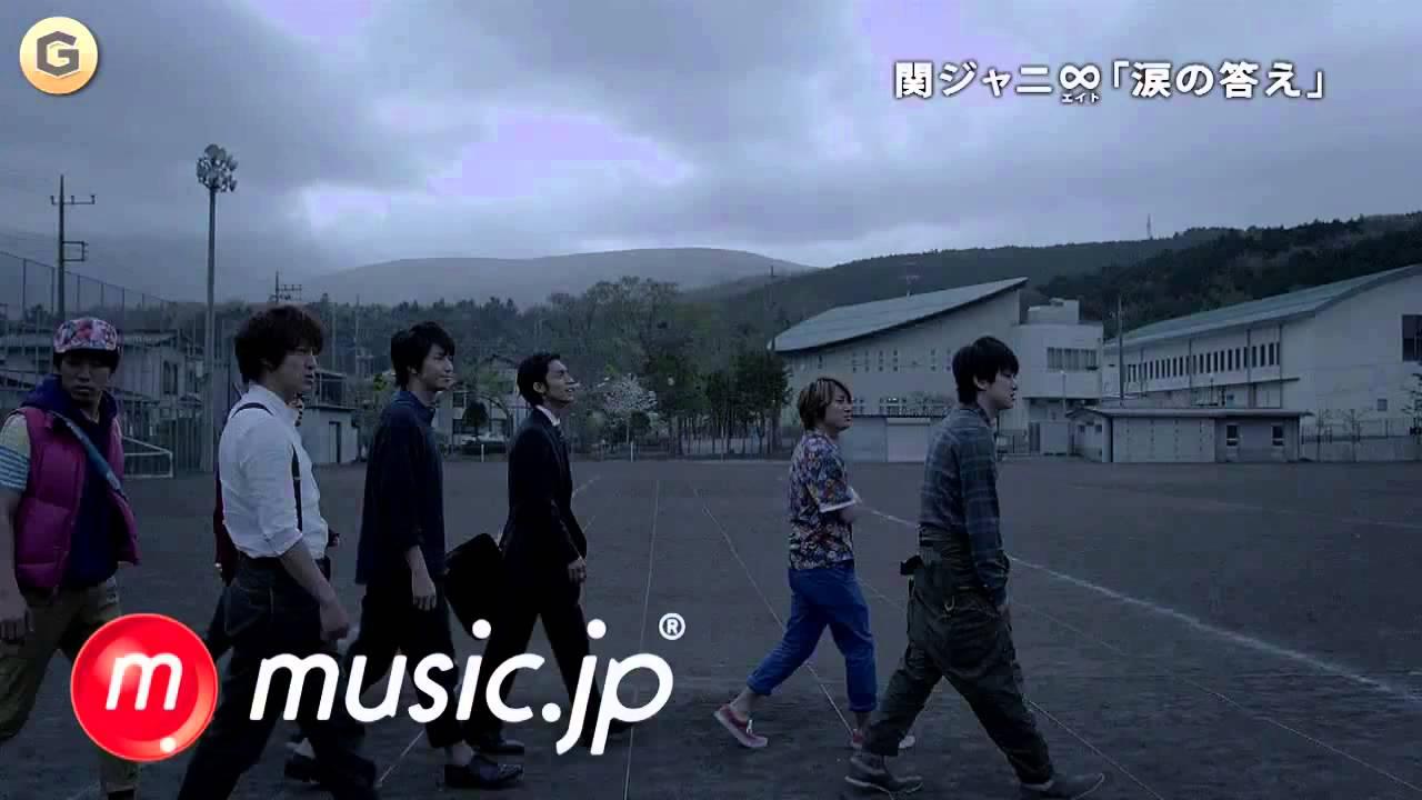 関ジャニ∞ CM music.jp 涙の答え 30秒 - YouTube