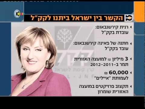 """פרשת השחיתות: פאינה קירשנבאום חשודה שגרפה 25% """"עמלת תיווך"""""""