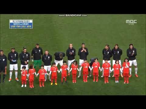 Anthem Of Uruguay And Korea Friendly Match