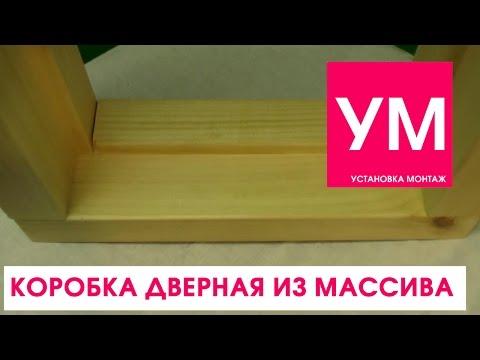 Коробка дверная деревянная, для дверей по толщине стены! ВидеоОбзор!