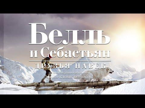 Белль и Себастьян: друзья навек (Фильм 2017) Приключения, Семейное кино
