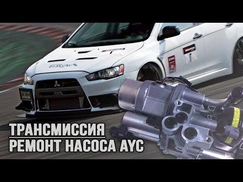 Ремонт насоса AYC-ACD Mitsubishi Lancer Evolution