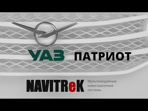 Обзор новинок Navitrek 2020 года.