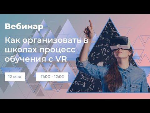 """Вебинар """"Организация процесса использования технологий виртуальной реальности в школах"""""""