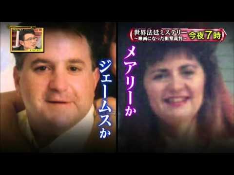 日曜スペシャル 世界法廷ミステリー 美しき妻たちの破滅 10月11日