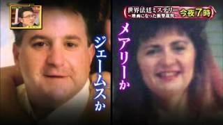 日曜スペシャル 世界法廷ミステリー 美しき妻たちの破滅 10月11日 thumbnail