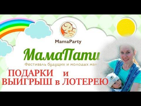 МамаПати - Праздник для МАМ/ Мои ПОДАРКИ и ВЫИГРЫШ в ЛОТЕРЕЮ!!