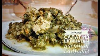 Тёплый салат со шпинатом и цветной капустой