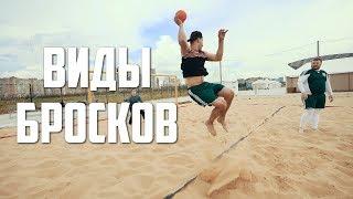 Пляжный гандбол | Виды бросков