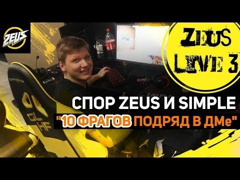 """ZEUS LIVE #3: СПОР ZEUS И SIMPLE - """"10 ФРАГОВ ПОДРЯД В ДМе"""""""