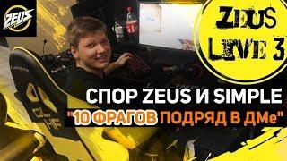 ZEUS LIVE #3: СПОР ZEUS И SIMPLE - '10 ФРАГОВ ПОДРЯД В ДМе'