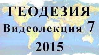 Геодезия 2015 Видеолекция №7 Поверки и юстировки  теодолита(, 2014-11-14T21:57:56.000Z)