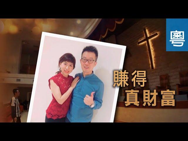 電視節目 TV1579 賺得真財富 (HD粵語) (台灣系列)