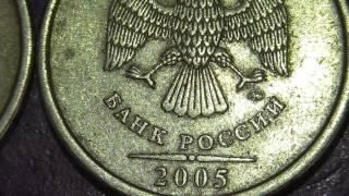 Редкие монеты РФ. 1 рубль 2005 года, ММД, Все разновидности.
