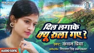 Dil Lagake Kyun Rula Gaye | Kanchan Priya | Superhit Song