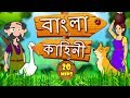 Bengali Stories for Kids | Bangla Cartoon | Moral Stories in Bengali | Bangla Story | Koo Koo Tv