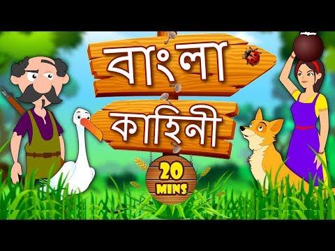 Bengali Stories for Kids | Bangla Cartoon | Moral Stories in Bengali | Bangla Story | Koo Koo Tv