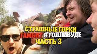 Gambit в Голливуде. Часть 3. СТРАШНЫЕ ГОРКИ!!! Парк юрского периода