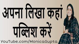 How to Publish Your Article Online - अपने लेख को कैसे प्रकाशित करें - Writing Tips - Monica Gupta