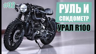 32. Мотоцикл BMW R100 из УРАЛА/РУЛЬ и Спидометр/ РАЙНИ