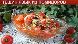КАК ПРИГОТОВИТЬ ТЕЩИН ЯЗЫК ИЗ ПОМИДОРОВ Вкусный и насыщенный салат Тещин язык из помидоров на зиму