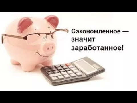 Как я экономлю время и деньги. Про деньги