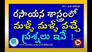Download Chemistry || Part 1 || Most Important and repeated Questions in Telugu Mp3 and Videos
