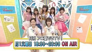 NMB48の井尻晏菜、三田麻央を中心にアニオタアイドル達がアニメを愛でる...