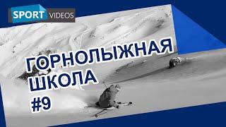 Школа катания на горных лыжах. Урок №9: катание по буграм и по рыхлому снегу