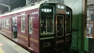 阪急電車 宝塚線 8000系 8004F 発車 曽根駅
