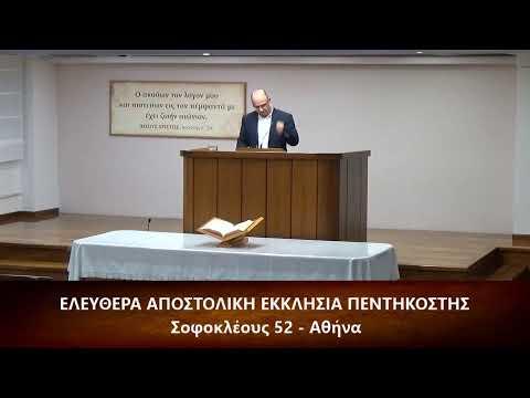 Επιστολή προς Εφεσίους κεφ. α' (1) 1-14 // Γρηγόρης Ψωμιάδης