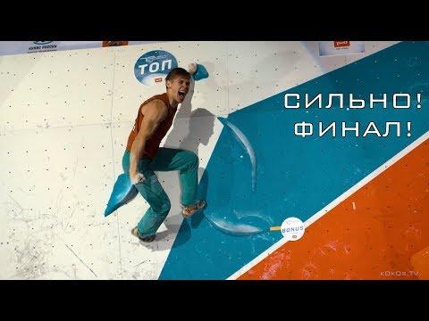 Люди-марафонцы! Скалолазание. Кубок России 2017
