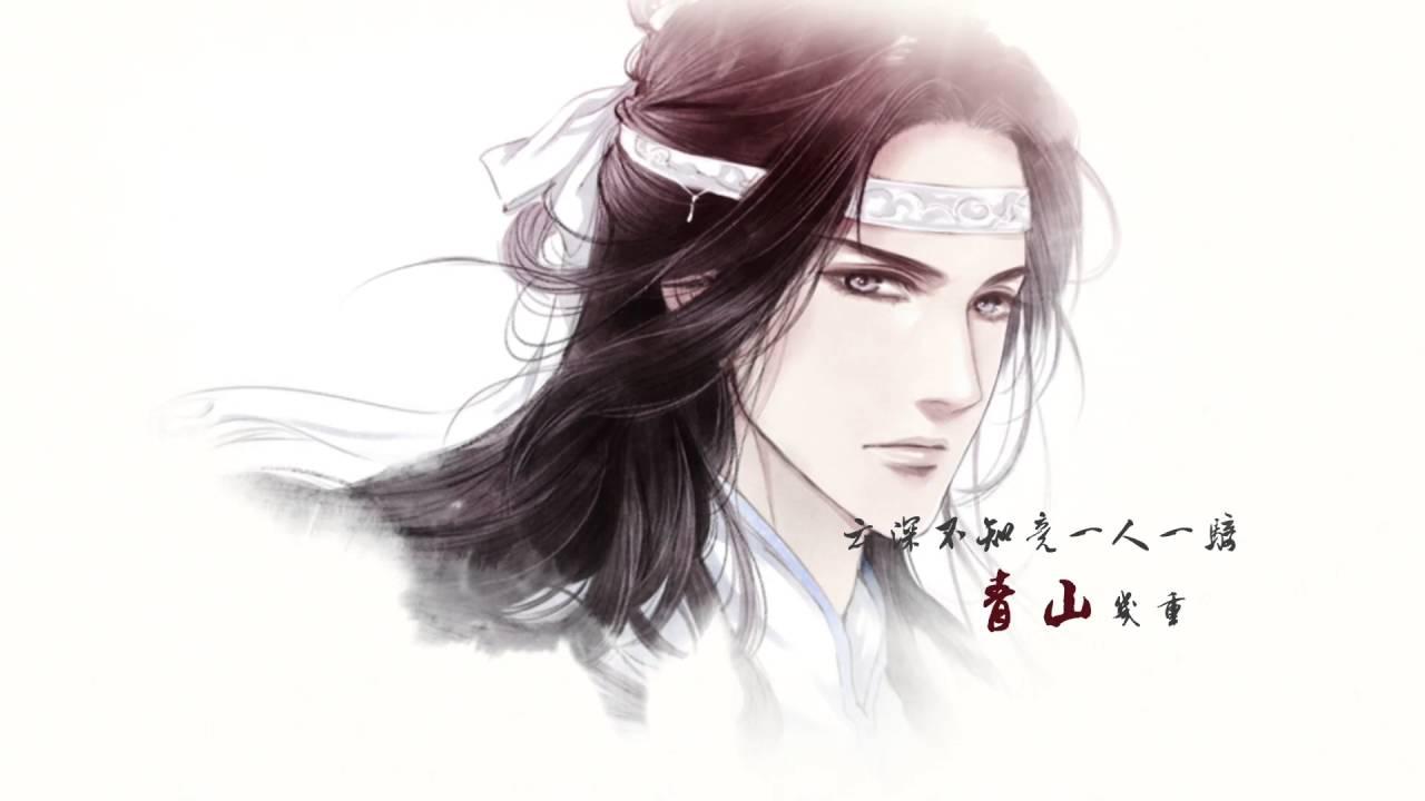 【魔道祖師】東風志 by Aki阿傑 East Wind