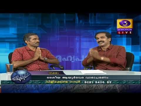 Samoohyapadam 29 10 2019 ദേശീയ ആയുർവേദ വാരാചരണം