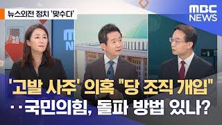 """[뉴스외전 정치 '맞수다'] '고발 사주' 의혹 """"당 조직 개입""""‥국민의힘, 돌파 방법 있…"""